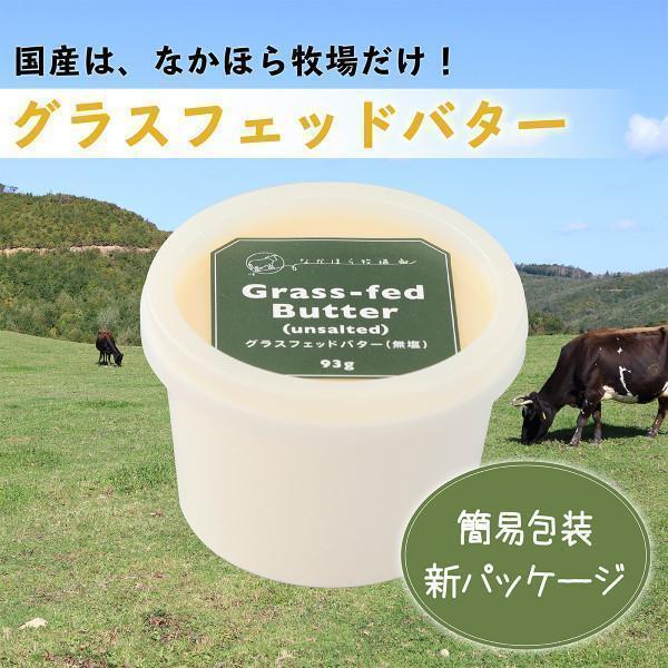 原田七穂さんがセレクトしたなかほら牧場のグラスフェッド・バター〔93g:紙製容器〕の画像